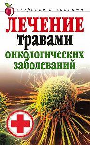 Татьяна Лагутина - Лечение травами онкологических заболеваний