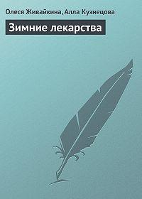 Олеся Живайкина, Алла Кузнецова - Зимние лекарства