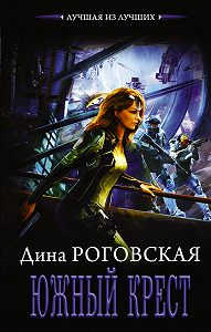 Дина Роговская -Южный крест