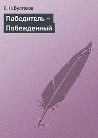 С.Н. Булгаков -Победитель – Побежденный