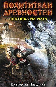 Екатерина Неволина -Ловушка на мага