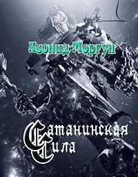 Л. И. Моргун - Сатанинская сила