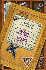 Антон Иванов -Загадка сапфирового креста