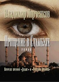 Владимир Лорченков - Прощание в Стамбуле