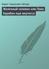 Борис Штерн -Железный человек или Пока барабан еще вертится