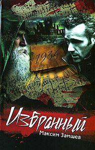 Максим Замшев -Избранный