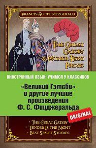 Френсис Фицджеральд - «Великий Гэтсби» и другие лучшие произведения Ф.С. Фицджеральда