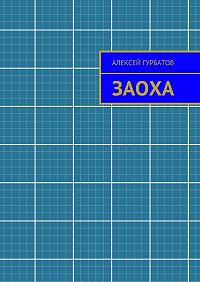 Алексей Гурбатов -Заоха. Рассказ