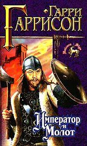 Джон Холм -Император и молот