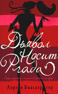 Лорен Вайсбергер - Дьявол носит «Прада»