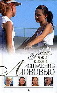Елена Веснина -Уроки жизни