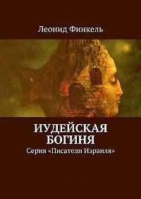 Леонид Финкель -Иудейская богиня. Серия «Писатели Израиля»