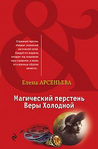 Елена Арсеньева -Магический перстень Веры Холодной