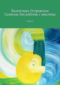 Валентина Францевна Островская -Символы для работы с мыслями. Часть 6