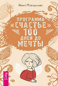 Инна Макаренко -Программа «Счастье». 100 дней до мечты