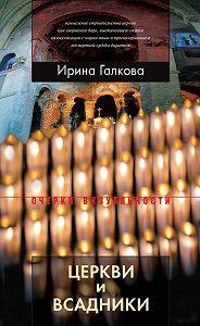 Ирина Галкова - Церкви и всадники. Романские храмы Пуату и их заказчики