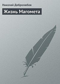 Николай Добролюбов - Жизнь Магомета