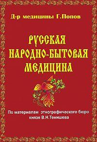 Г. Попов - Русская народно-бытовая медицина