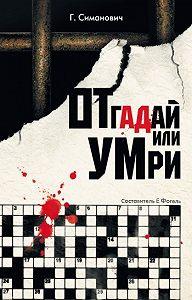 Григорий Симанович -Отгадай или умри
