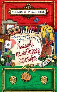 Антон Иванов -Загадка назойливых звонков