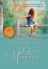 Диана Чемберлен -Ошибки прошлого, или Тайна пропавшего ребенка
