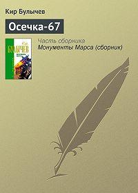 Кир Булычев - Осечка-67