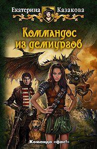 Екатерина Владимировна Казакова -Коммандос из демиургов