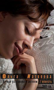 Ольга Матвеева -Ночные разговоры с ангелом