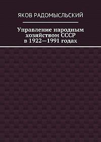 Яков Радомысльский -Управление народным хозяйством СССР в1922—1991 годах