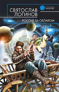 Святослав  Логинов -Россия за облаком