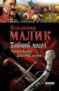 Владимир Малик -Тайный посол. Том 2