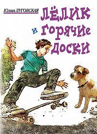 Юлия Луговская -Лелик и горячие доски