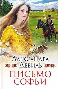 Александра Девиль - Письмо Софьи
