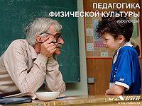 Станислав Махов -Педагогика физической культуры
