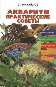 Валентин Михайлович Михайлов -Аквариум. Практические советы