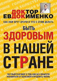 Павел Евдокименко -Быть здоровым в нашей стране