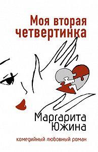 Маргарита Южина -Моя вторая четвертинка