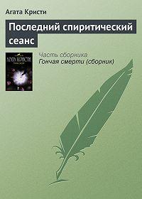 Агата Кристи - Последний спиритический сеанс