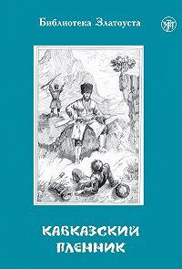 Лев Толстой, А. В. Голубева, З. Пономарева - Кавказский пленник