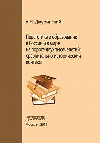 Александр Джуринский -Педагогика и образование в России и в мире на пороге двух тысячелетий: сравнительно-исторический контекст