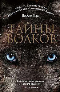 Дороти Херст -Тайны волков