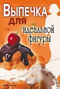 С. О. Ермакова - Выпечка для идеальной фигуры