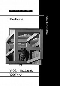 Юрий Щеглов - Проза. Поэзия. Поэтика. Избранные работы