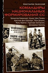 Константин Залесский - Командиры национальных формирований СС