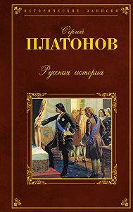 Сергей Платонов -Русская история
