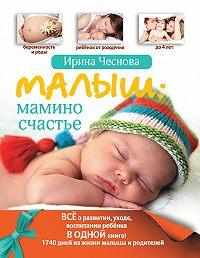 Ирина Чеснова -Малыш: мамино счастье