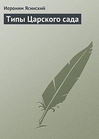 Иероним Ясинский -Типы Царского сада