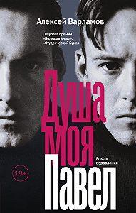 Алексей Николаевич Варламов -Душа моя Павел