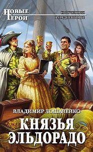 Владимир Лошаченко -Князья Эльдорадо
