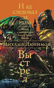 Михаил Любимов -И ад следовал за ним: Выстрел